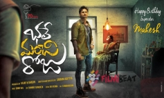 Bhale Manchi Roju First Look Poster