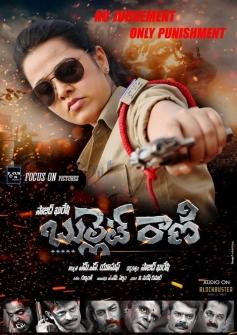 Bullet Rani Movie Poster