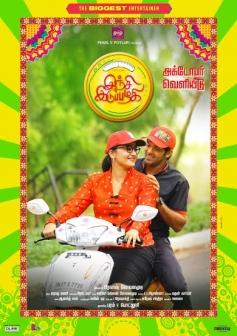 Inji Iduppazhagi Movie Poster