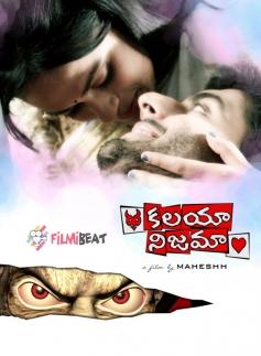 Kalaya Nijama Movie Poster