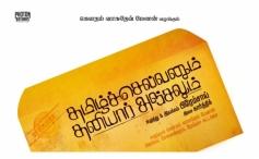 Tamilselvanum Thaniyar Anjalum Movie Poster