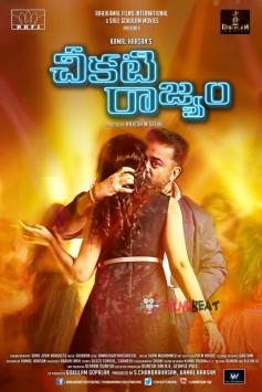 Cheekati Rajyam Movie Poster