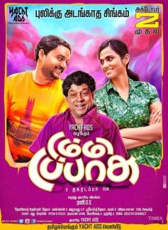 Dummy Tappasu Movie Poster