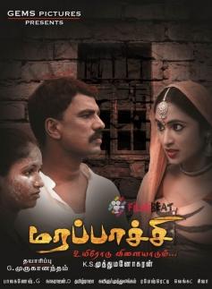 Marapachi Movie Poster