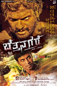 Bettanagere Poster