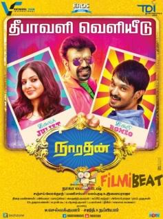 Narathan Movie Poster