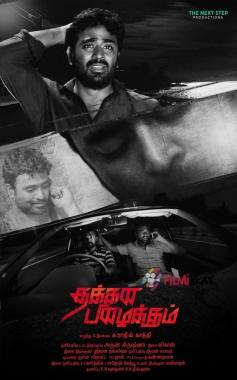 Thakkana Pizhaikkum Movie Poster