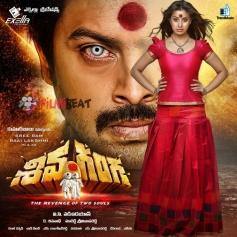 Shiva Ganga Movie Poster