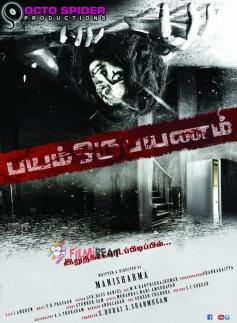Bayam Oru Payanam Movie Poster