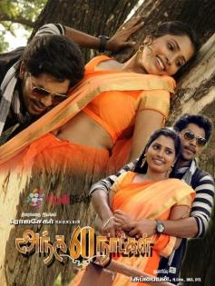 Antha 60 Natkal Movie Poster