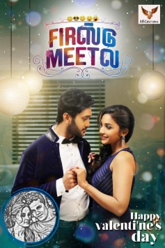 First Meetla Movie Poster