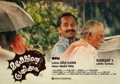 Maheshinte Prathikaaram Movie Poster