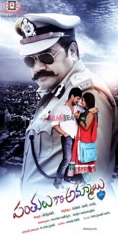 Panthulu Gari Ammayi Poster