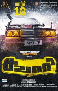 Sawaari Movie Poster