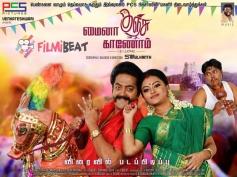 Myna Kunja Kaanom Movie Poster