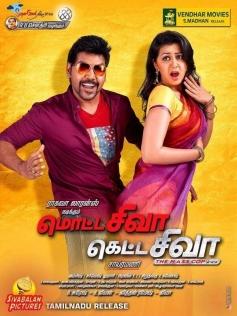 Motta Siva Ketta Siva Movie Poster