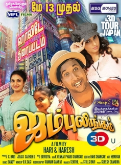 Jumbulingam 3D Movie Poster