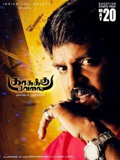 Kaasukku Velai Movie Poster