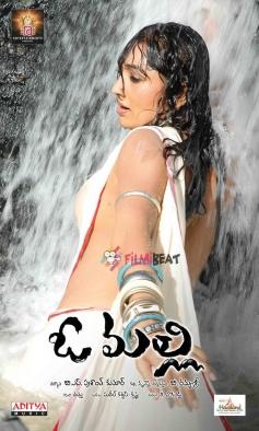 O Malli Movie Poster