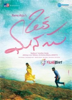 Oka Manasu Movie Poster