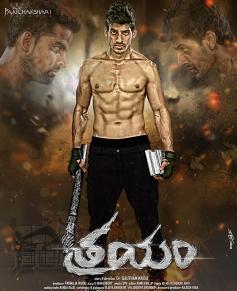 Trayam Poster