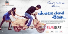 Entha Pani Chesave Sirisha Movie Poster
