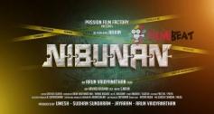 Nibunan First Look Poster