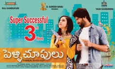 Pelli Choopulu Movie Poster