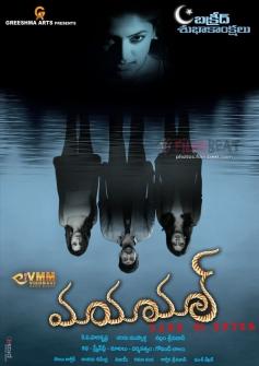 Maya Mall Movie Poster