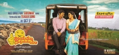 Jayammu Nischayammu Raa Movie Poster