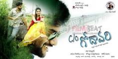C/O Godavari Movie Poster