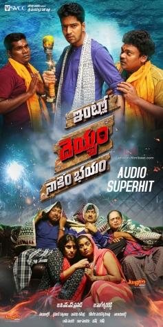 Intlo Deyyam Nakem Bhayam Movie Poster
