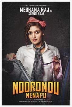Noorondu Nenapu