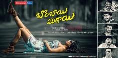 Bombai Mithai Movie Poster