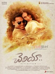 Cheliyaa Movie New Poster