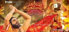 Om Namo Venkatesaya Movie Poster