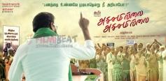 Achamillai Achamillai Movie Poster