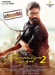 VIP 2 Posters