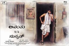 Ananthu V/S Nusrath