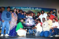 Thavam Movie Audio Launch