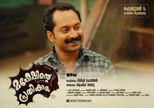 Maheshinte Prathikaaram  (2016) Malayalam Full Movie HDRip 700MB