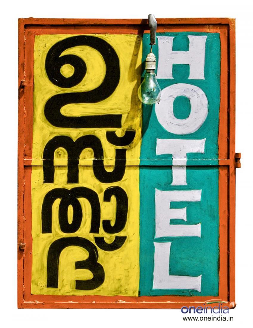 usthad hotel hd