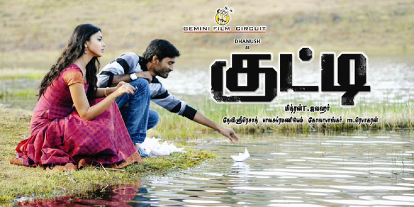 Kutty Photos: HD Images, Pictures, Stills, First Look