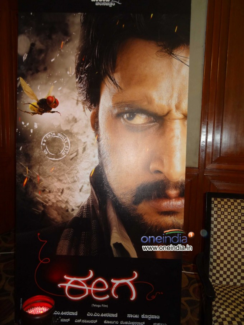 Eega Press Meet Photos