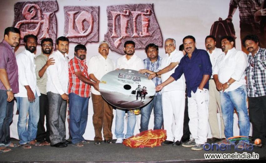 Amaraa Movie Audio Launch
