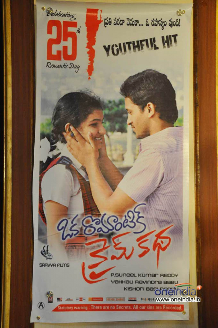 Oka Romantic Crime Katha Movie 25 days Press Meet