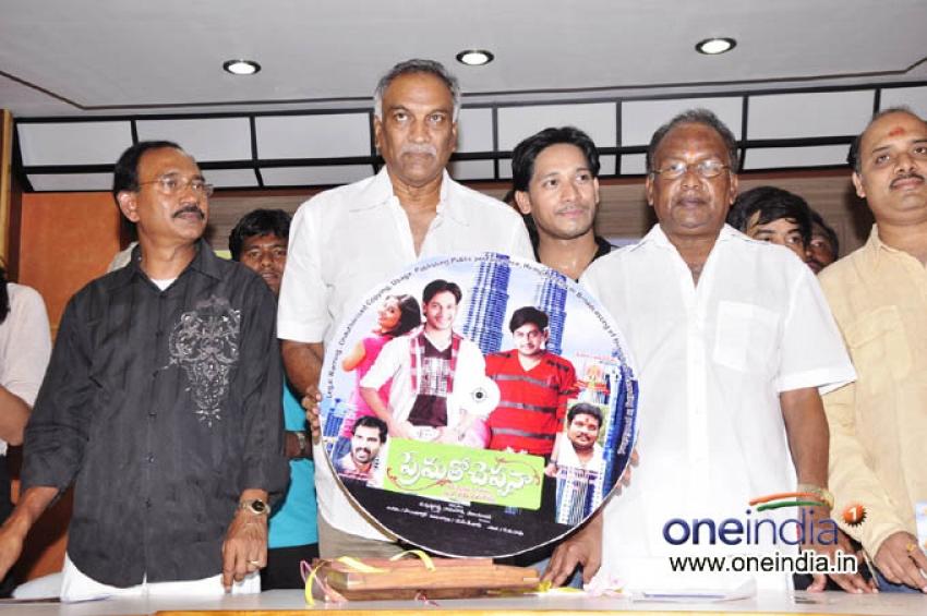 Prematho Cheppana Audio Launch