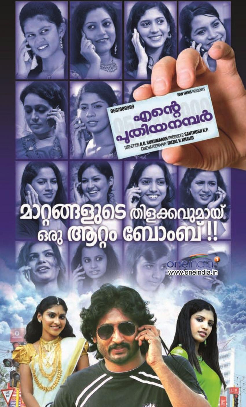 Ente Puthiya Number Photos