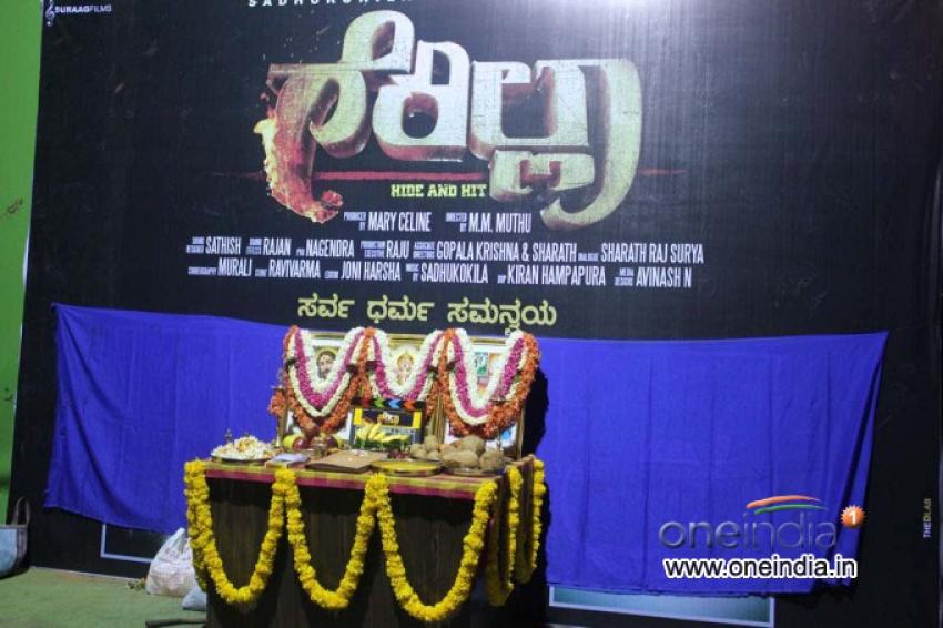 Gerilla Film Launch Photos