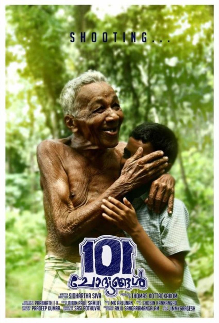 101 Chodyangal Photos
